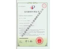 玻璃钢无害化处理器专利证书